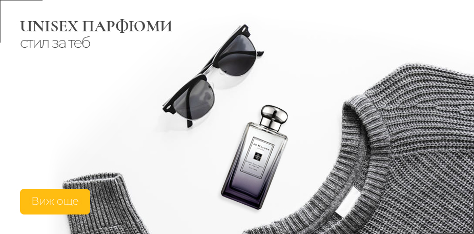 Unisex парфюми - стил за теб