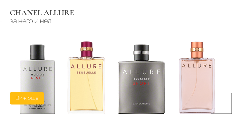 Chanel Allure - за него и нея